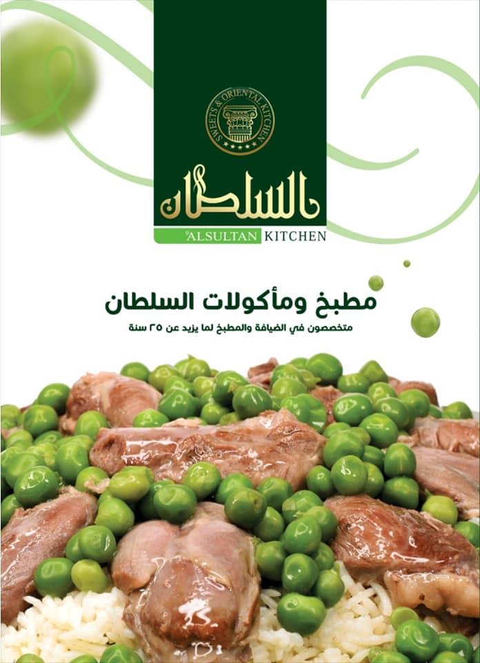 حلويات السلطان