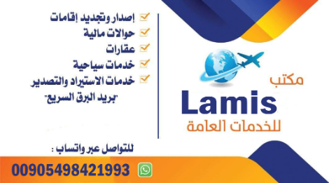 Lamis Office